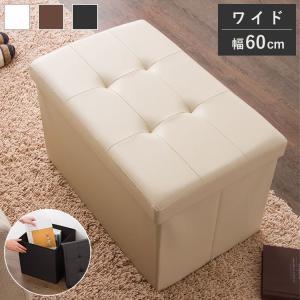 スツール 収納 ワイド 38×60cm 単品 ボックス 折りたたみ 折り畳み コンパクト レザー 収納スツール 収納ボックス 椅子 イス チェア 送料無料|rcmdin