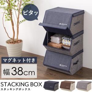 【商品名】 スタッキングボックス 【商品サイズ】 38×35×25cm 【仕様】 生地:ポリエステル...