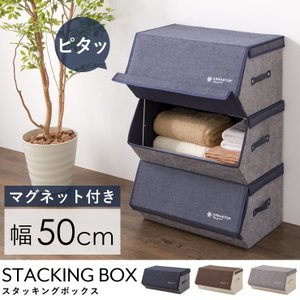 【商品名】 スタッキングボックス ワイド 【商品サイズ】 50×35×25cm 【仕様】 生地:ポリ...