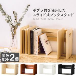 ブックスタンド 同色2個セット 本立て スライド 木製 おしゃれ 卓上 本棚 シェルフ マガジンラック スライドブックスタンドの写真