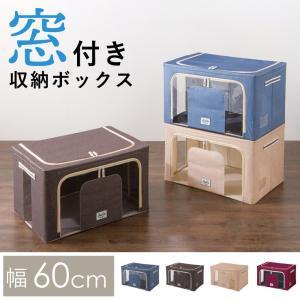 収納ボックス 積み重ねできる 窓付収納ボックス 60×42×35 衣類収納 小物収納 収納 スタッキング 衣装ケース フタ付き マルチケース 折りたたみの写真