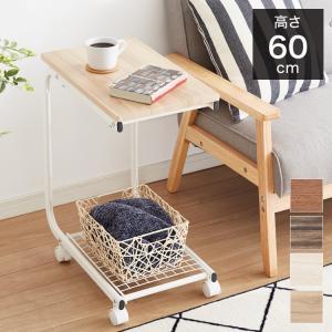 テーブル サイドテーブル キャスター付き デスク 机 ベッドサイド ミニテーブル ナイトテーブル 棚...