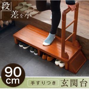 玄関台 手すり付き 幅90cm 手すり ステップ 台 玄関 段差 踏み台 木製 昇降 足場 rcmdin