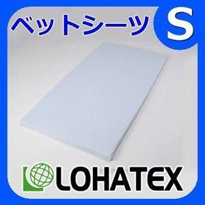 LOHATEX 7ゾーン 敷きマット専用シーツ シングル|rcmdin