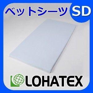 LOHATEX 7ゾーン 敷きマット専用シーツ セミダブル|rcmdin