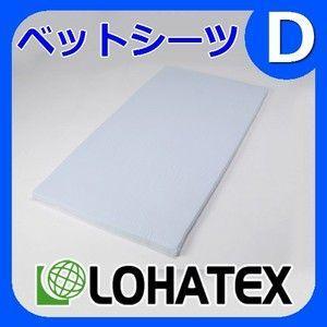 LOHATEX 7ゾーン 敷きマット専用シーツ ダブル|rcmdin