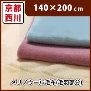 京都西川 メリノウ―ル毛布 ウール100%(毛羽部分) シングル 140×200cm 代引不可