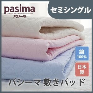 脱脂綿とガーゼ 快適寝具 パシーマEX 敷パット セミシングル マット パッド 綿 ガーゼ 代引不可 rcmdin