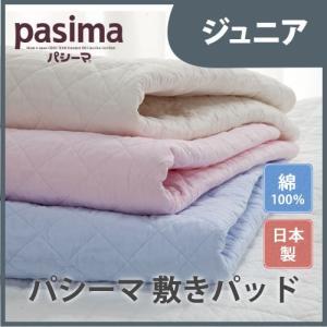 脱脂綿とガーゼ 快適寝具 パシーマEX 敷パット ジュニアサイズ マット パッド 綿 ガーゼ 代引不可 rcmdin