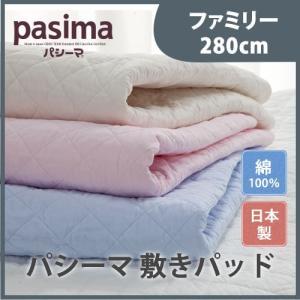 脱脂綿とガーゼ 快適寝具 パシーマEX 敷パット ファミリーサイズ 280×210 マット パッド 綿 ガーゼ 代引不可 rcmdin