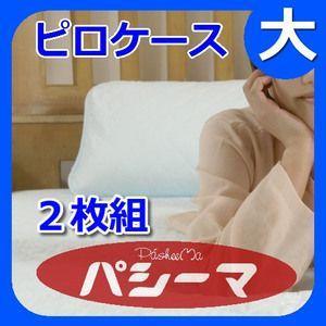 ガーゼと脱脂綿の快適寝具 パシーマEX ピロケース43*63 2枚組[1101 SET]|rcmdin