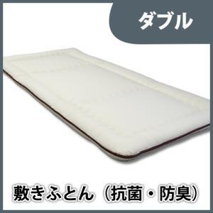 敷き布団 抗菌・防臭加工わた使用 ダブルサイズ 140*205 代引不可|rcmdin