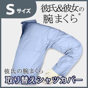 彼氏の腕まくら 取り替えシャツカバー サイズS|rcmdin