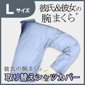 彼氏の腕まくら 取り替えシャツカバー サイズL|rcmdin