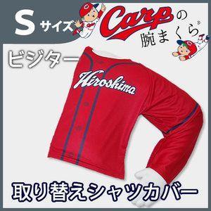 Carpの腕まくら ビジター 取り替えシャツカバー サイズS|rcmdin