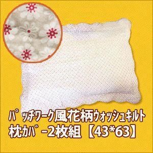 枕カバー お洒落 かわいい 43×63 小花枕カバー 普通判 2P 43*63 2149-00 代引不可 rcmdin