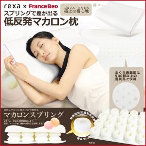 rexa×FranceBed フランスベッド マカロン枕 マカロンスプリング 枕 まくら|rcmdin