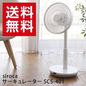 扇風機 シロカ サーキュレーター SCS-401 アロマ対応...