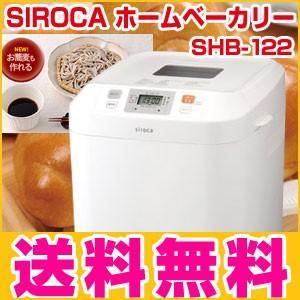 ホームベーカリー 餅 シロカ siroca SHB-122 米粉 そば 蕎麦 ジャム バター ソフト...