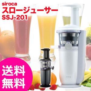 スロージューサー siroca シロカ SSJ-201 si...