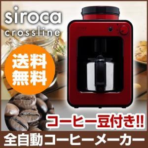 siroca シロカ 全自動コーヒーメーカー レッド オート...