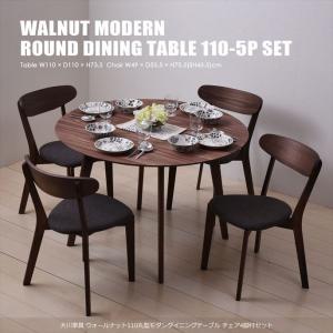 大川家具 ウォールナット110丸型モダンダイニングテーブル チェア4脚付セット 3480_3483x4 代引不可