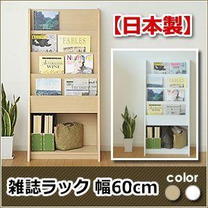 日本製 雑誌や新聞など、見やすく取り出しやすいマガジンラック 日本製 雑誌ラック幅60ナチュラル|rcmdin