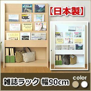 日本製 雑誌や新聞など、見やすく取り出しやすいマガジンラック 日本製 雑誌ラック幅90ナチュラル|rcmdin