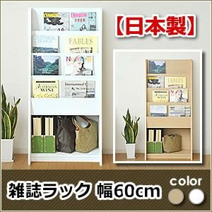 日本製 雑誌や新聞など、見やすく取り出しやすいマガジンラック 日本製 雑誌ラック幅60ホワイト|rcmdin