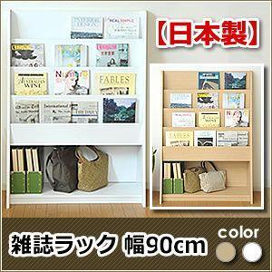 日本製 雑誌や新聞など、見やすく取り出しやすいマガジンラック 日本製 雑誌ラック幅90ホワイト|rcmdin