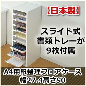 日本製 A4サイズ書類の分類整理に最適 日本製 A4用紙整理フロアケース幅27.4高さ90|rcmdin