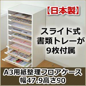日本製 A3サイズ書類の分類整理に最適 日本製 A3用紙整理フロアケース幅47.9高さ90|rcmdin