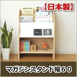 日本製 ディスプレイ付きで機能的マガジンラック 日本製 マガジンスタンド幅60|rcmdin