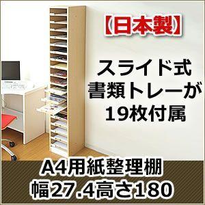 日本製 A4サイズ書類の分類整理に最適 日本製 A4用紙整理棚幅27.4高さ180|rcmdin