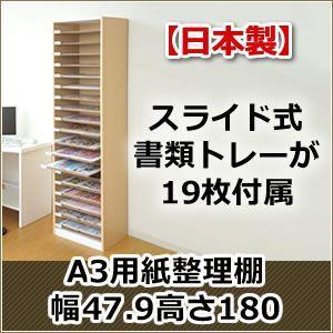 日本製 A3サイズ書類の分類整理に最適 日本製 A3用紙整理棚幅47.9高さ180|rcmdin