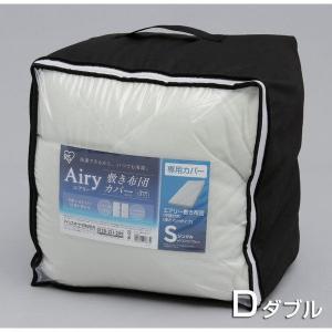 アイリスオーヤマ エアリー敷布団カバー エアリーシリーズ ACS-D|rcmdin