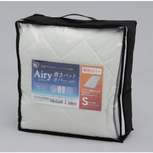 アイリスオーヤマ エアリー敷きパッドカバー エアリーシリーズ ACP-S rcmdin