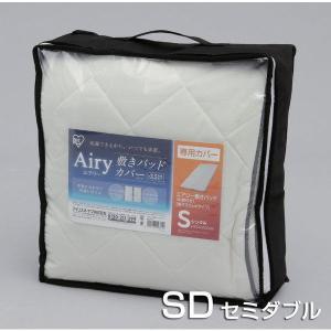 アイリスオーヤマ エアリー敷きパッドカバー エアリーシリーズ ACP-SD rcmdin
