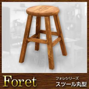 椅子 スツール 丸型 Foret フォレ|rcmdin