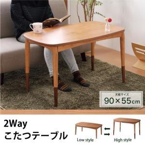 こたつ テーブル 北欧 高さ調節 2WAYこたつテーブル 継ぎ脚 継脚 デスクこたつ ハイタイプこたつ ダイニングこたつ ハイタイプ ロータイプ 代引不可の写真