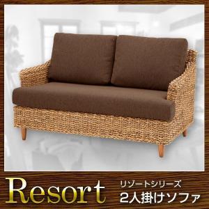 ソファ 2人掛けソファ Resort リゾート|rcmdin