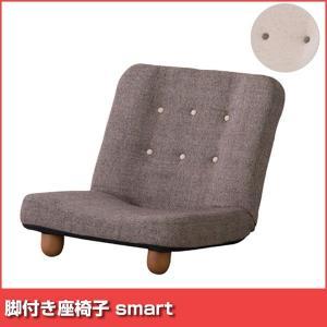 脚付き座椅子 smart RKC-930 rcmdin