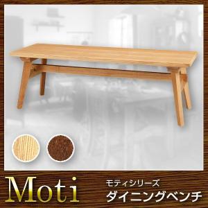 椅子 ベンチ ダイニングチェア Moti モティ|rcmdin
