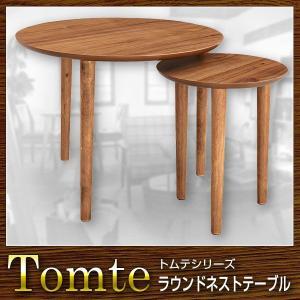 テーブル ラウンドネストテーブル Tomte トムテ|rcmdin