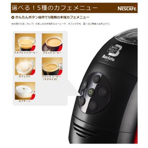 ネスカフェ ゴールドブレンド バリスタ PM9631 2色 ホワイト-W レッド-R おまけ付き|rcmdin|02
