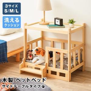 ペットベッド サイドテーブル ナイトテーブル 木製 ベッド 階段付き クッション付き 洗える 選べるサイズ S M L ペット用 rcmdin