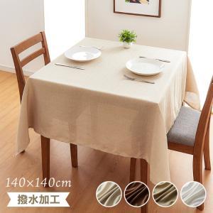 テーブルクロス 撥水加工 正方形 140×140cm 無地 キャンバス 北欧 ホテル仕様 シンプル ポリエステル 代引不可 メール便|rcmdin
