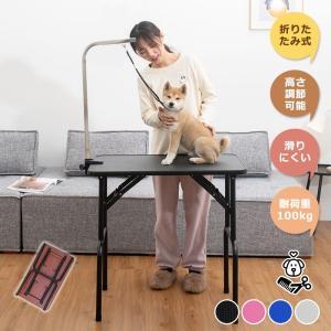 トリミングテーブル 折りたたみ ペット用テーブル 犬用 猫用 テーブル トリミング台 トリミング 折り畳み ペット用【送料無料】 rcmdin