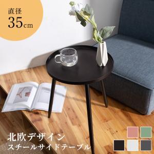 サイドテーブル 丸 北欧 おしゃれ スリム テーブル ナイトテーブル コーヒーテーブル ミニテーブル 小型テーブル コンパクト 直径35cm W35 円形 rcmdin