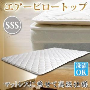エアーピロートップ ピロートップ セミスモールシングル (airpt-sss80) セミスモールシングルサイズ (幅80センチ)  BIC-BED(代引き不可)|rcmdin